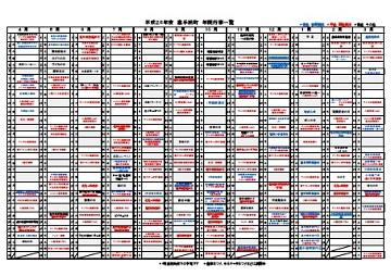 平成26年度嘉手納町年間行事.jpg