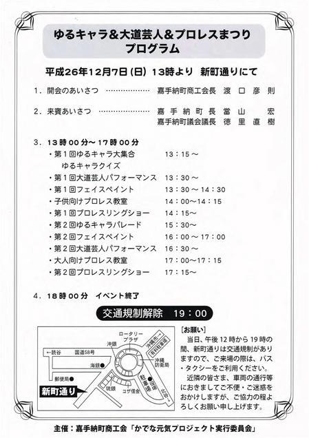 ゆるキャラまつり-002.jpg