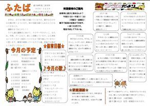 futaba201110.JPG