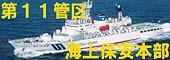 第11管区 海上保安本部