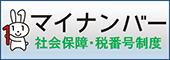 マイナンバー 社会保障・税番号制度