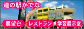 道の駅かでな・展望台、レストラン、学衆展示室