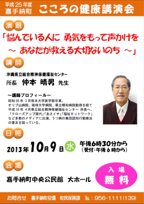 http://www.town.kadena.okinawa.jp/info/%E3%81%93%E3%81%93%E3%82%8D~2.PNG