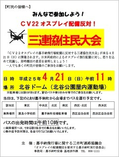 三連協住民大会 バス運行予定.jpg