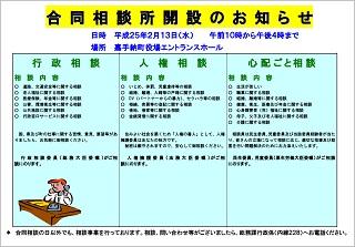 合同相談所開設のお知らせ.jpg