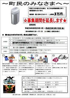 家庭用電気式生ごみ処理機補助.jpg