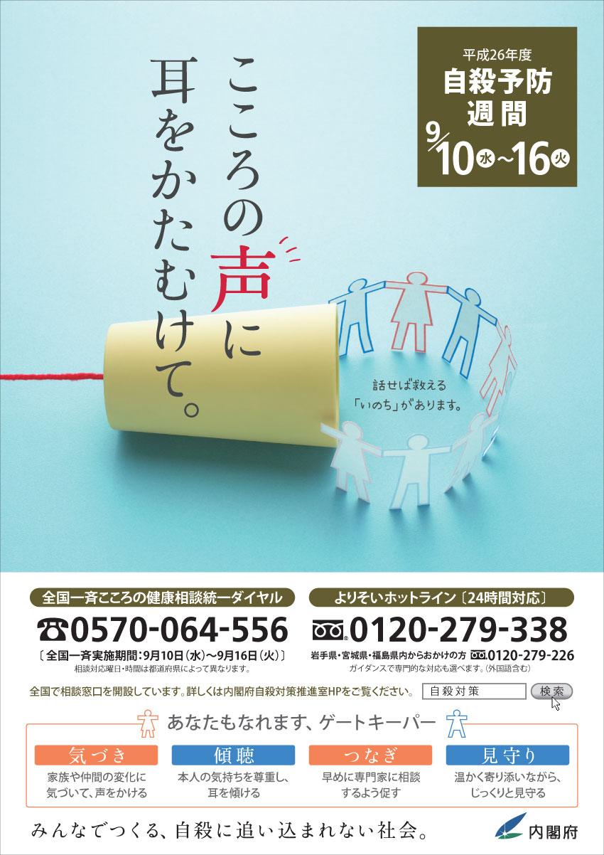 平成26年度自殺予防週間ポスター.jpg
