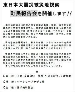 東日本大震災被災地視察研修町民報告会.jpg