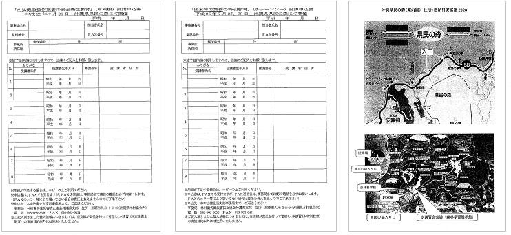 申込み用紙および会場地図.pdf.jpg