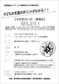 講演会チラシ.jpg