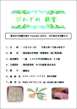 260716 親子びわ木染め教室.png