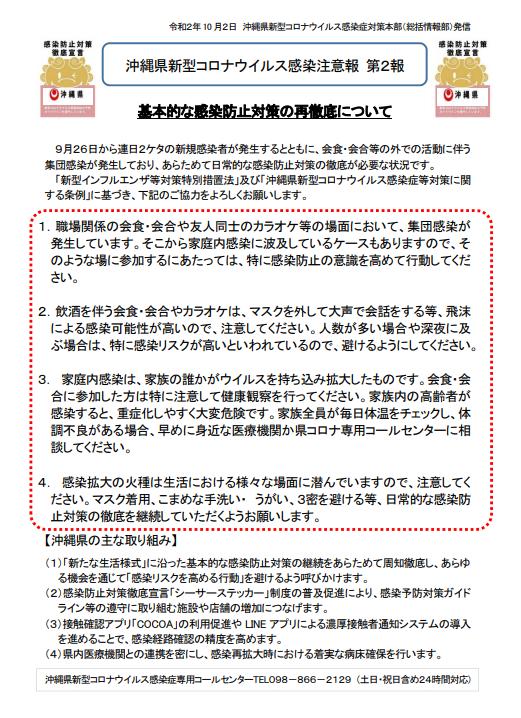 コロナ ウイルス 情報 沖縄 感染