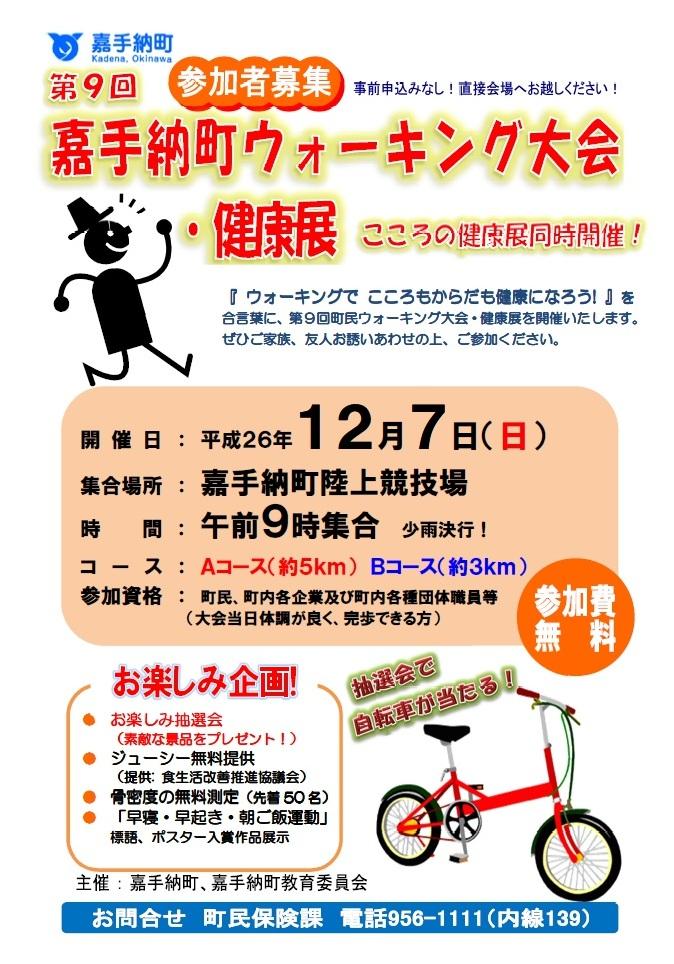 第9回町民ウォーキング大会・健康展.jpg