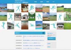 かでなスポーツ施設NAVIホームページイメージ.jpg