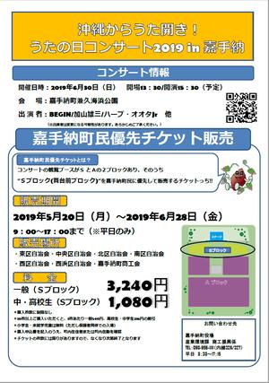 63cb018bb87 うたの日コンサート2019 in 嘉手納 町民優先チケット販売のお知らせ ...