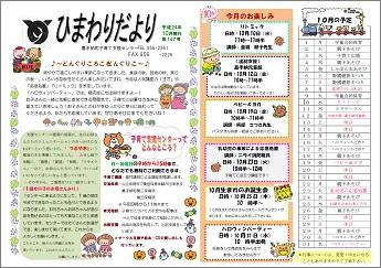 himawari2410.jpg