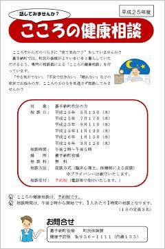 h25.こころの健康相談案内チラシ.jpg
