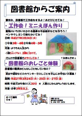 h27.3_spring.jpg