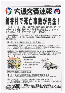 koubansokuho_20141218.jpg