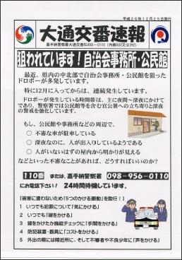koubansokuho_20141225.jpg