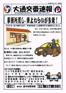 koubansokuhou2015.3.1.jpg