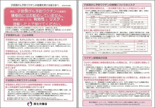 leafletHPV.jpg