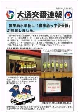 sokuho20150213.jpg
