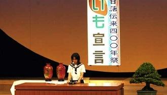野國總管甘藷伝来400年祭記念式典