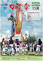 kouhou201011.JPG