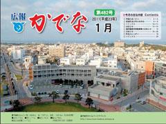 kouhoukadena201101.JPG