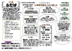 201111futaba.JPG