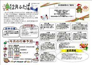 futaba201112.JPG
