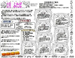futaba201202.JPG