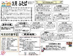 futaba201203.JPG