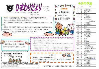 himawari-20110901.JPG