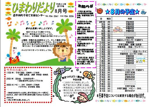 himawari201108.JPG