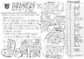 himawari201112.JPG