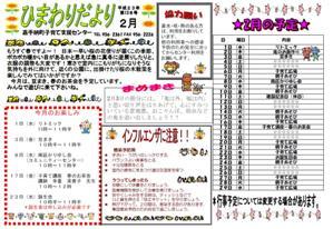 himawari20120201.JPG
