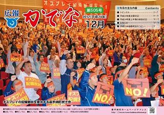 kouhoukadena201212.jpg