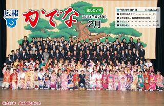 kouhoukadena201302.jpg
