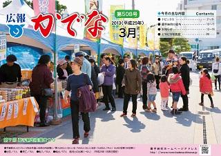 kouhoukadena201303.jpg