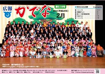kouhoukadena201402.jpg