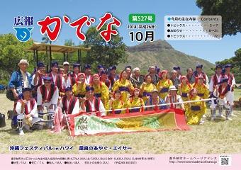 kouhoukadena201410.jpg