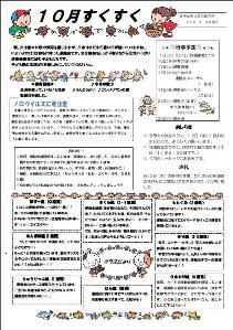 sukusuku20111005.JPG