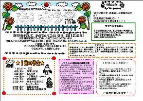 taiyou20120104.JPG